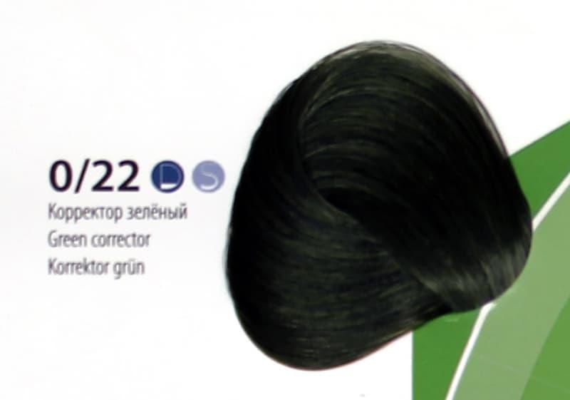 Крем краска ESTEL DE LUXE Корректор 0/22 Зеленый, 60 мл