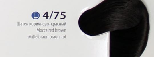 Крем краска ESTEL DE LUXE  4/75 Шатен коричнево-красный, 60 мл