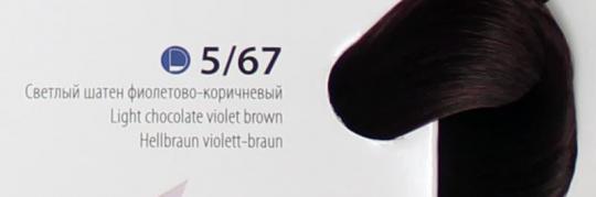 Крем краска ESTEL DE LUXE 5/67 Светлый шатен фиолетово-коричневый, 60 мл