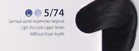 Крем краска ESTEL DE LUXE 5/74 Светлый шатен коричнево-медный, 60 мл