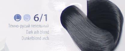 Крем краска ESTEL DE LUXE 6/1 Темно-русый пепельный, 60 мл