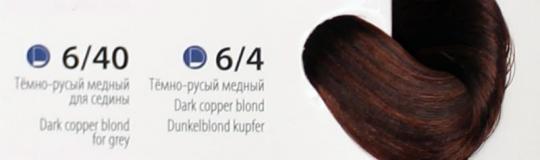Крем краска ESTEL DE LUXE 6/40 Темно-русый медный для седины, 60 мл