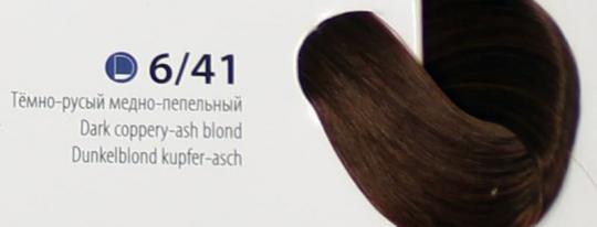 Крем краска ESTEL DE LUXE 6/41 Темно-русый медно-пепельный, 60 мл