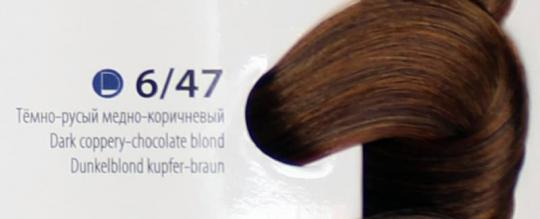 Крем краска ESTEL DE LUXE 6/47 Темно-русый медно-коричневый, 60 мл