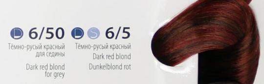 Крем краска ESTEL DE LUXE 6/5 Темно-русый красный, 60 мл