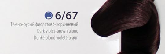 Крем краска ESTEL DE LUXE 6/67 Темно-русый фиолетово-коричневый, 60 мл