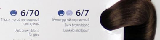 Крем краска ESTEL DE LUXE 6/7 Темно-русый коричневый, 60 мл