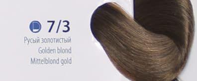 Крем краска ESTEL DE LUXE  7/3 Русый золотистый, 60 мл