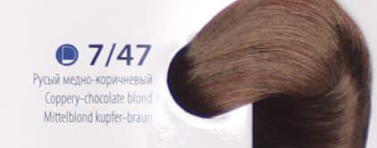 Крем краска ESTEL DE LUXE 7/47 Русый медно-коричневый, 60 мл