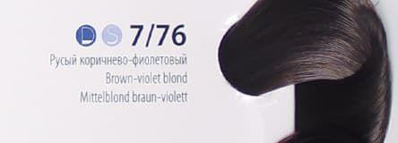Крем краска ESTEL DE LUXE 7/76 Русый коричнево-фиолетовый, 60 мл