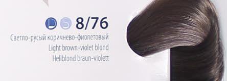 Крем краска ESTEL DE LUXE 8/76 Светло-русый коричнево-фиолетовый, 60мл