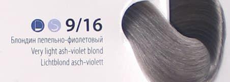 Крем краска ESTEL DE LUXE 9/16 Блондин пепельно-фиолетовый, 60мл
