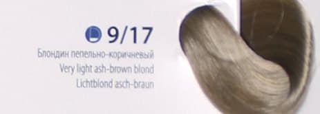 Крем краска ESTEL DE LUXE 9/17 Блондин пепельно-коричневый, 60мл