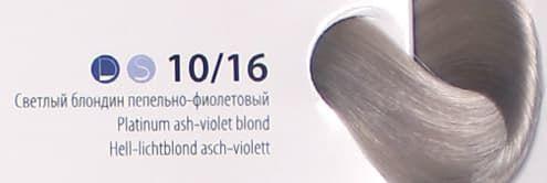 Крем краска ESTEL DE LUXE 10/16 Cветлый блондин пепельно-фиолетовый, 60 мл