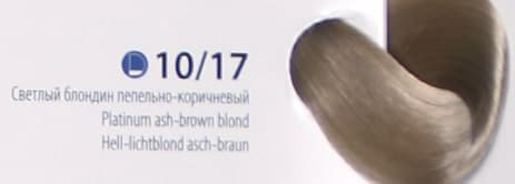 Крем краска ESTEL DE LUXE 10/17 Светлый блондин пепельно-коричневый, 60 мл