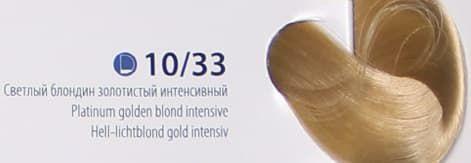 Крем краска ESTEL DE LUXE 10/33 Светлый блондин золотистый интенсивный , 60мл