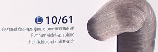 Крем краска ESTEL DE LUXE 10/61 Светлый блондин фиолетово-пепельный , 60мл